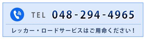 電話番号:048-294-4965